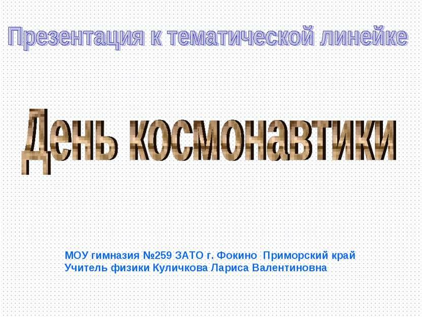 МОУ гимназия №259 ЗАТО г. Фокино Приморский край Учитель физики Куличкова Лар...
