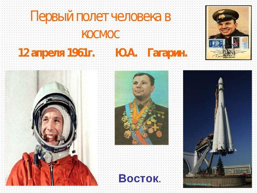 Первый полет человека в космос 12 апреля 1961г. Ю.А. Гагарин. Восток.