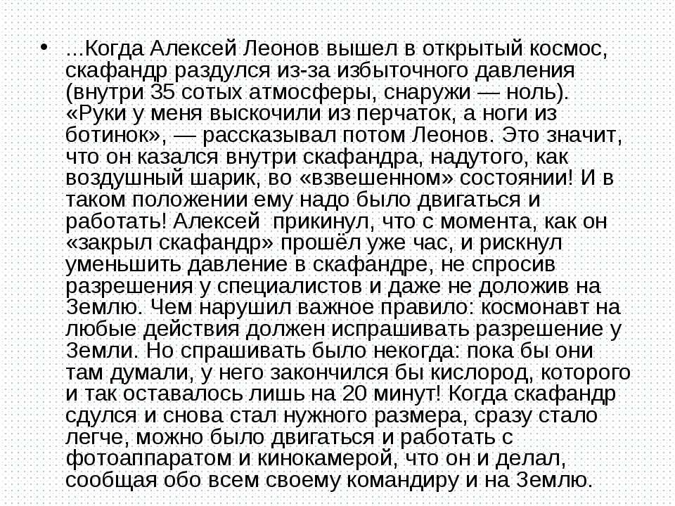 ...Когда Алексей Леонов вышел в открытый космос, скафандр раздулся из-за избы...
