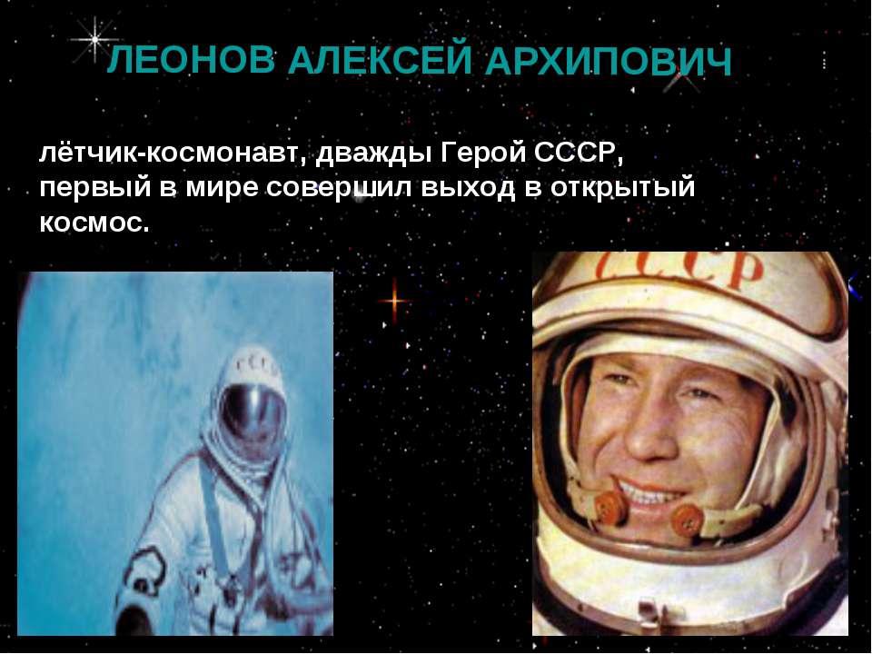 ЛЕОНОВ АЛЕКСЕЙ АРХИПОВИЧ лётчик-космонавт, дважды Герой СССР, первый в мире с...