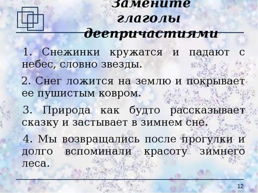 Замените глаголы деепричастиями 1. Снежинки кружатся и падают с небес, словно...