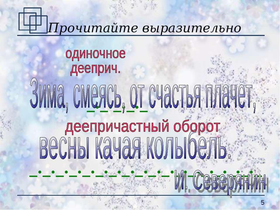 Прочитайте выразительно _._._._._ _._._._._._._._._._._._._._._._._._ *