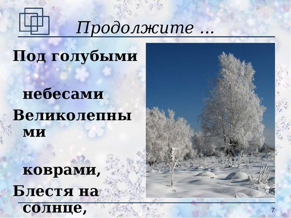 Продолжите ... Под голубыми небесами Великолепными коврами, Блестя на солнце,...
