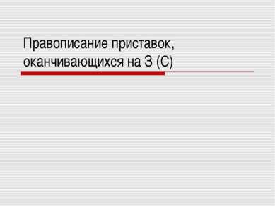 Правописание приставок, оканчивающихся на З (С)