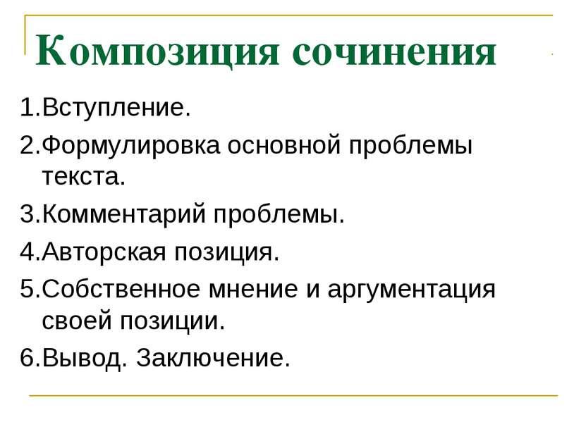 Композиция сочинения 1.Вступление. 2.Формулировка основной проблемы текста. 3...