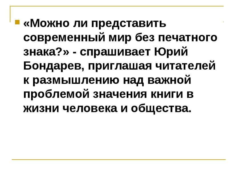 «Можно ли представить современный мир без печатного знака?» - спрашивает Юрий...