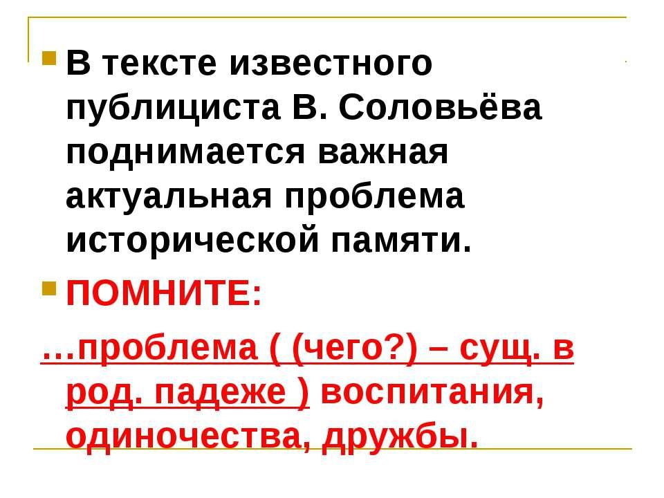 В тексте известного публициста В. Соловьёва поднимается важная актуальная про...