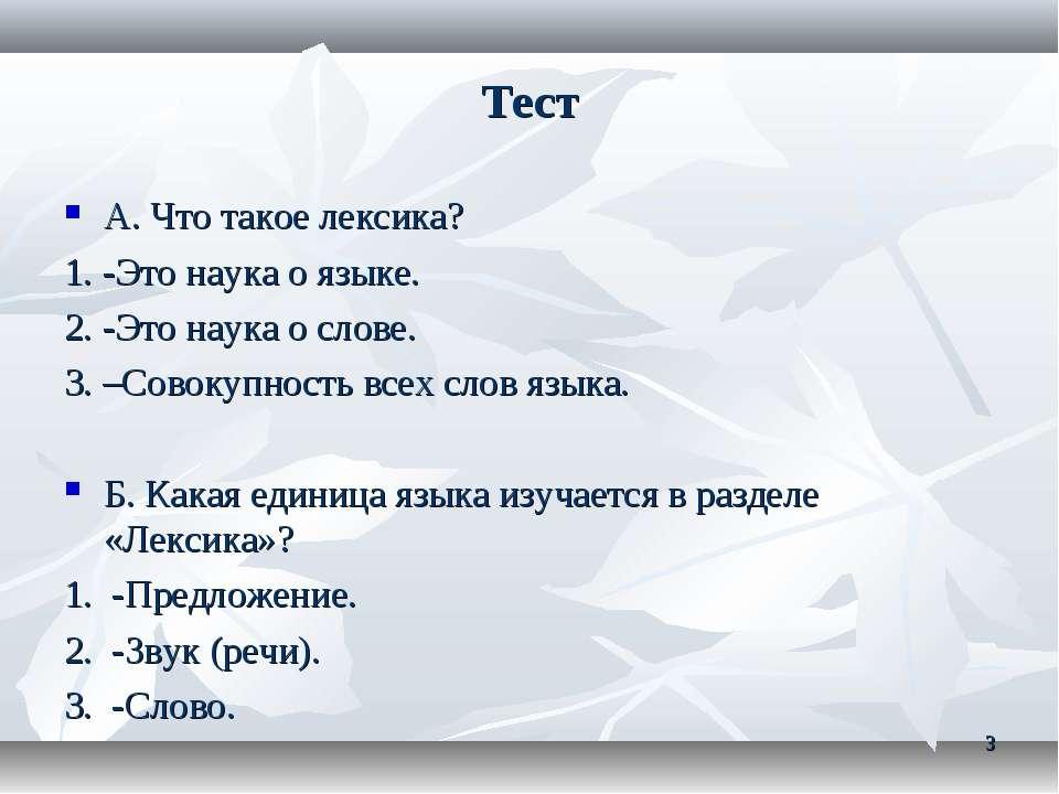 Тест А. Что такое лексика? 1. -Это наука о языке. 2. -Это наука о слове. 3. –...