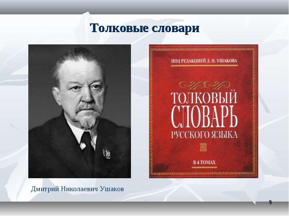 Толковые словари * Дмитрий Николаевич Ушаков