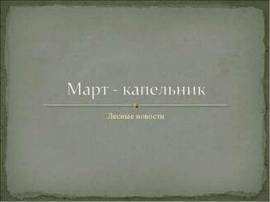 Лесные новости Вековшинина Елена Иннокентьевна