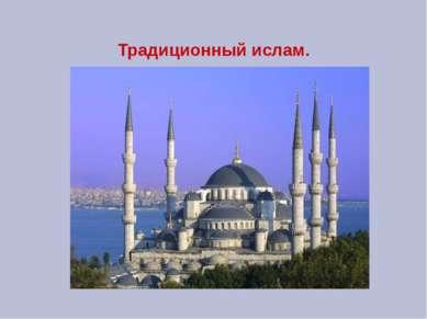 Традиционный ислам.