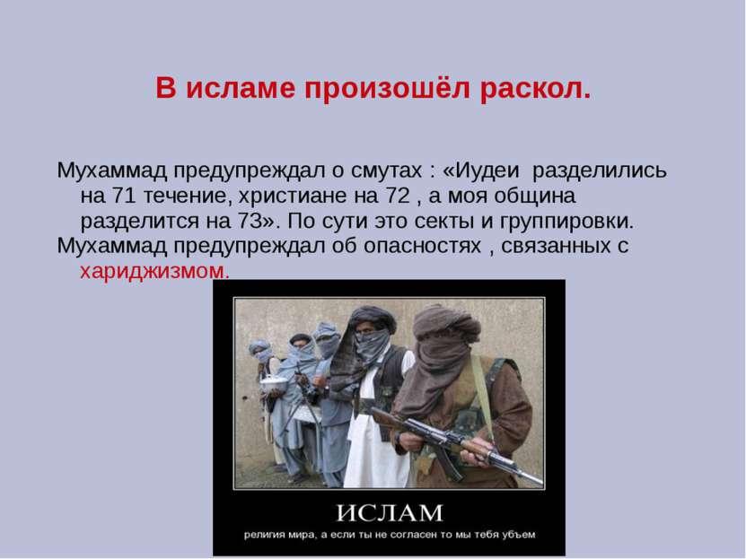В исламе произошёл раскол. Мухаммад предупреждал о смутах : «Иудеи разделилис...