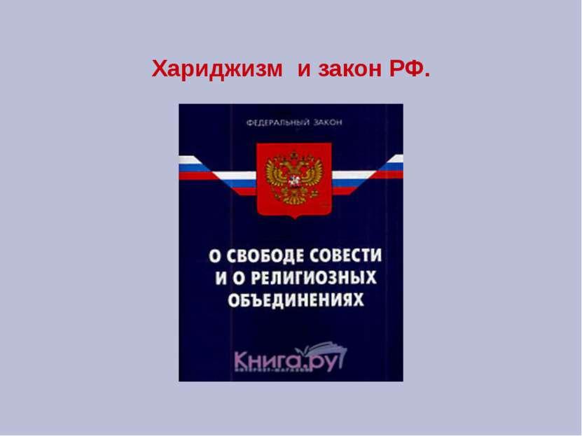Хариджизм и закон РФ.