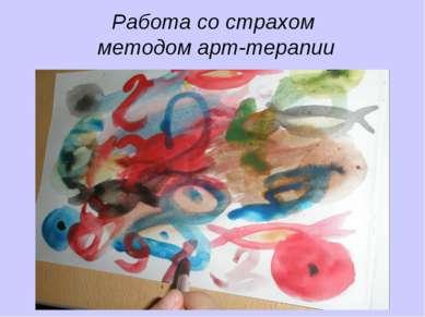 Работа со страхом методом арт-терапии