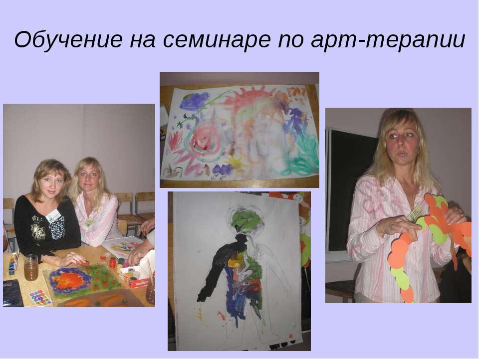Обучение на семинаре по арт-терапии