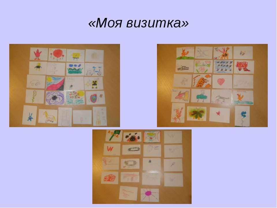 «Моя визитка»