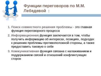 Функции переговоров по М.М. Лебедевой : 1. Поиск совместного решения проблемы...