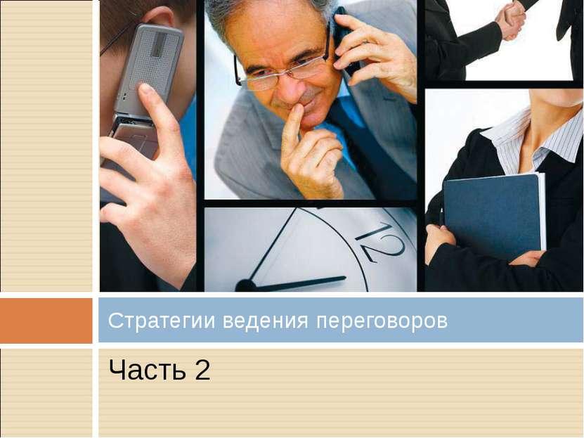 Часть 2 Стратегии ведения переговоров