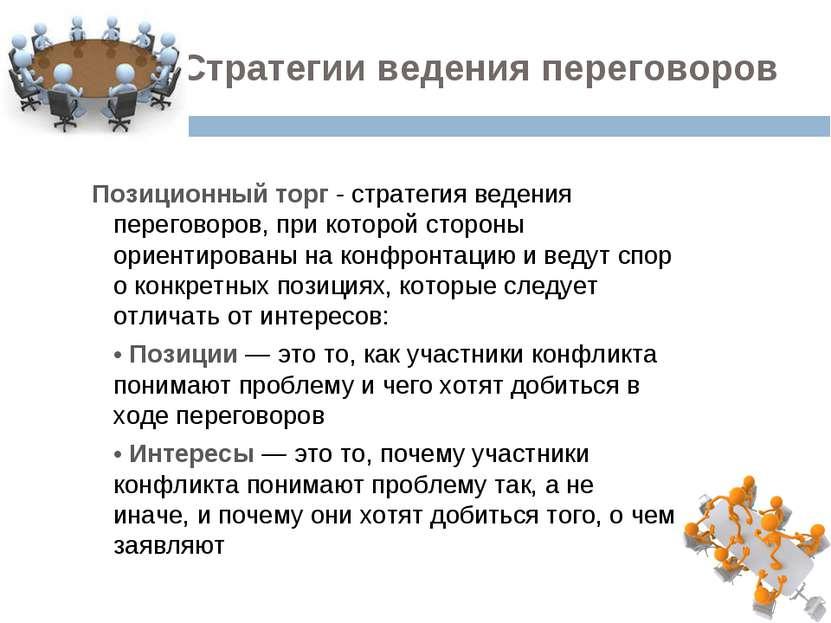 2. Стратегии ведения переговоров Позиционный торг - стратегия ведения перегов...