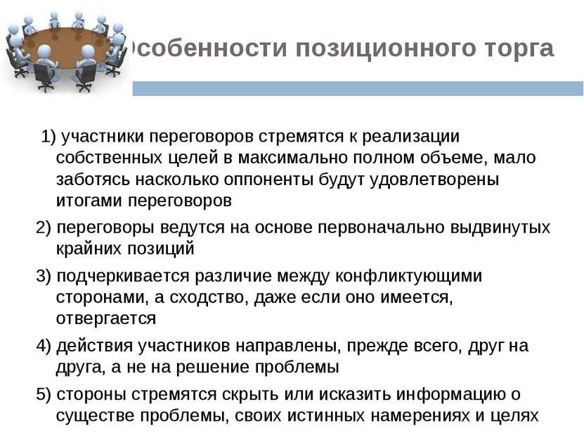 Особенности позиционного торга 1) участники переговоров стремятся к реализаци...