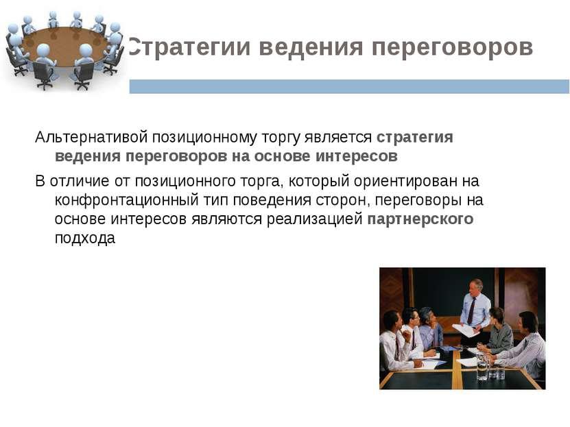 Альтернативой позиционному торгу является стратегия ведения переговоров на ос...
