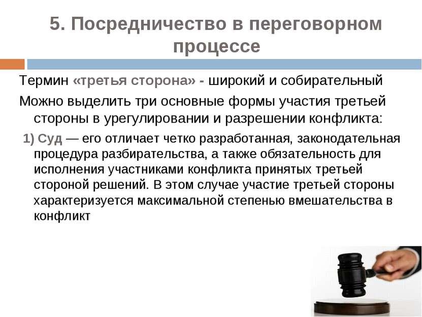 5. Посредничество в переговорном процессе Термин «третья сторона» - широкий и...