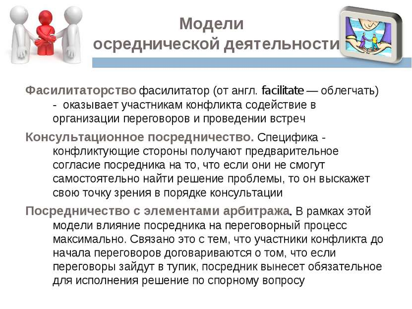Модели посреднической деятельности Фасилитаторство фасилитатор (от англ. faci...
