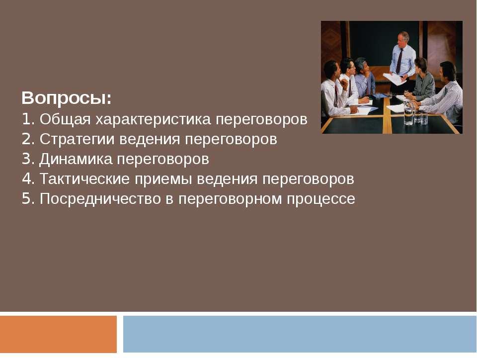 Вопросы: 1. Общая характеристика переговоров 2. Стратегии ведения переговоров...