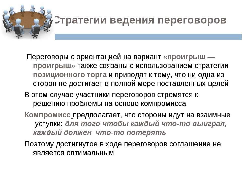 2. Стратегии ведения переговоров Переговоры с ориентацией на вариант «проигры...
