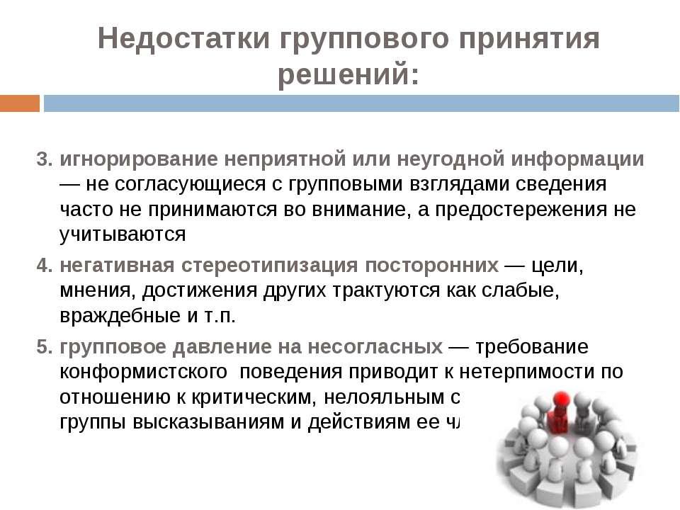 Недостатки группового принятия решений: 3. игнорирование неприятной или неуго...