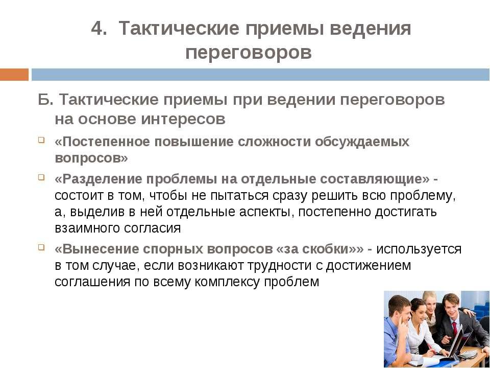 4. Тактические приемы ведения переговоров Б. Тактические приемы при ведении п...