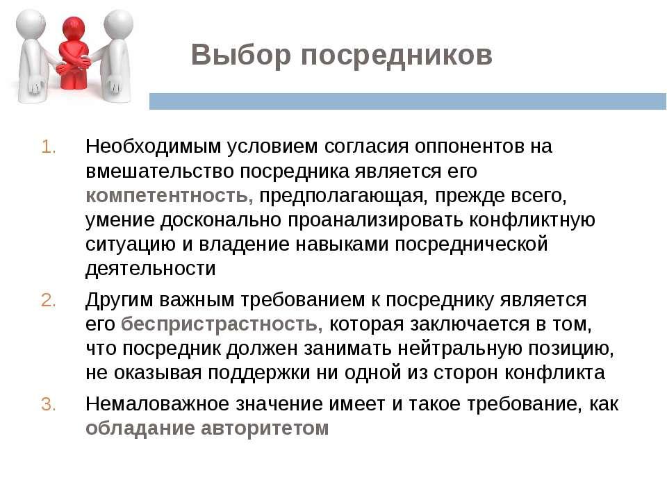 Выбор посредников Необходимым условием согласия оппонентов на вмешательство п...