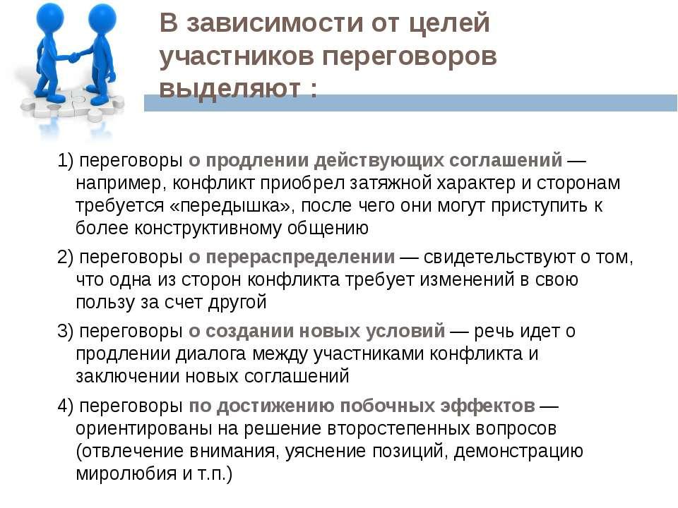 В зависимости от целей участников переговоров выделяют : 1) переговоры о прод...