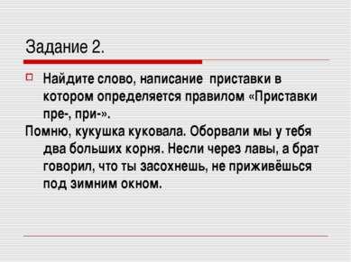 Задание 2. Найдите слово, написание приставки в котором определяется правилом...