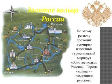 Золотое кольцо России По этому региону проходит всемирно известный туристичес...