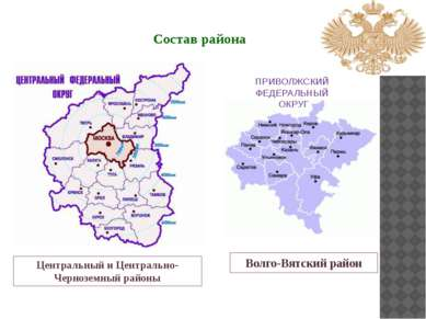 Состав района Центральный и Центрально-Черноземный районы Волго-Вятский район...