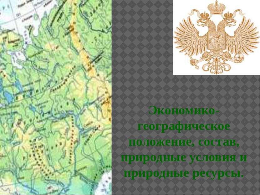 Экономико-географическое положение, состав, природные условия и природные рес...