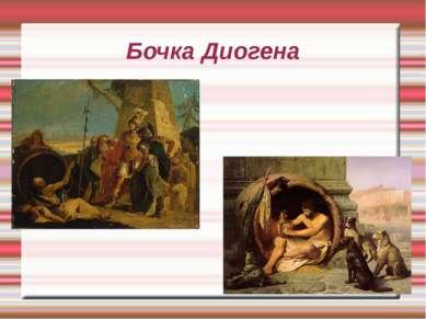Бочка Диогена