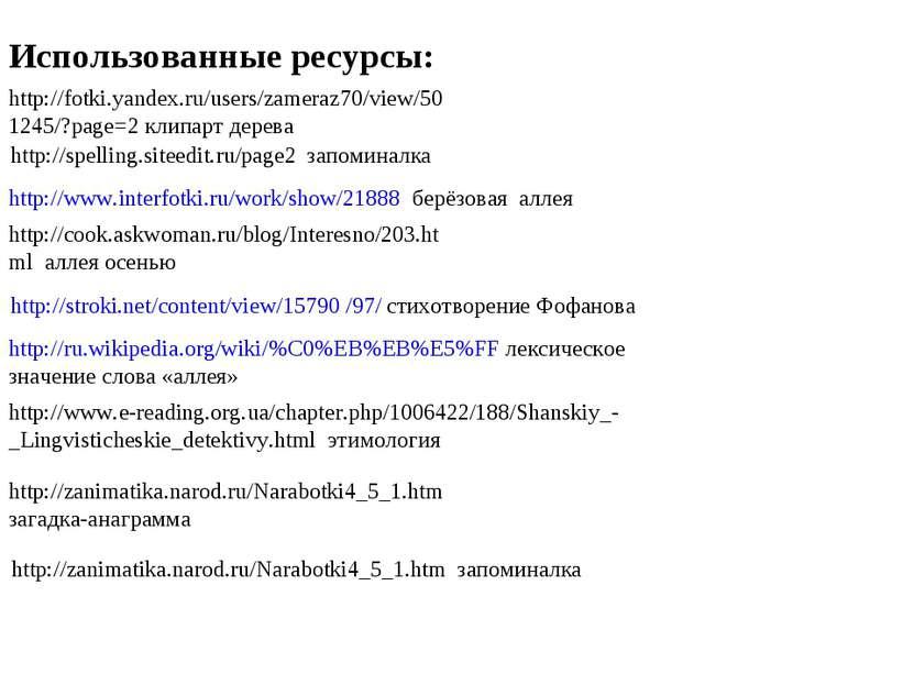 Использованные ресурсы: http://www.interfotki.ru/work/show/21888 берёзовая ал...
