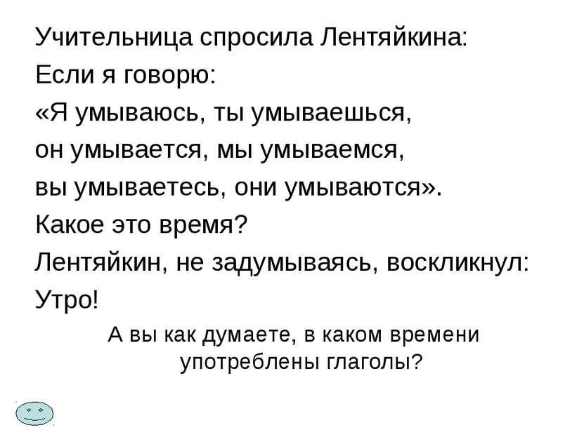 Учительница спросила Лентяйкина: Если я говорю: «Я умываюсь, ты умываешься, о...