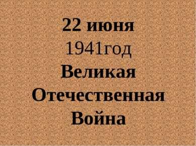 22 июня 1941год Великая Отечественная Война