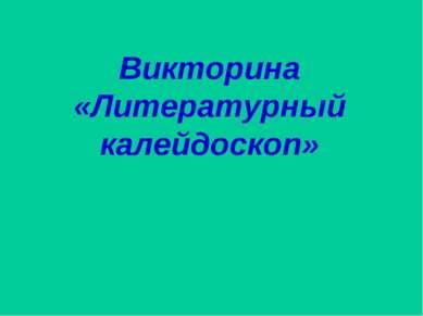 Викторина «Литературный калейдоскоп»