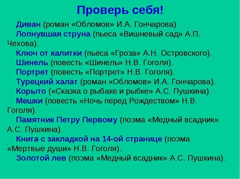 Проверь себя! Диван (роман «Обломов» И.А. Гончарова). Лопнувшая струна (пьеса...