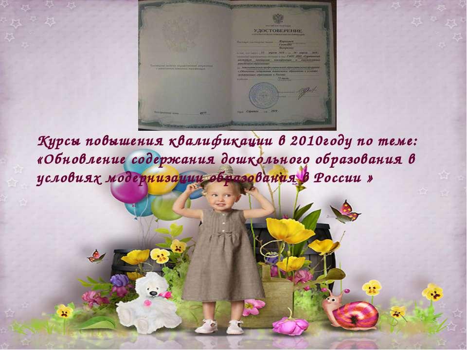 Курсы повышения квалификации в 2010году по теме: «Обновление содержания дошко...