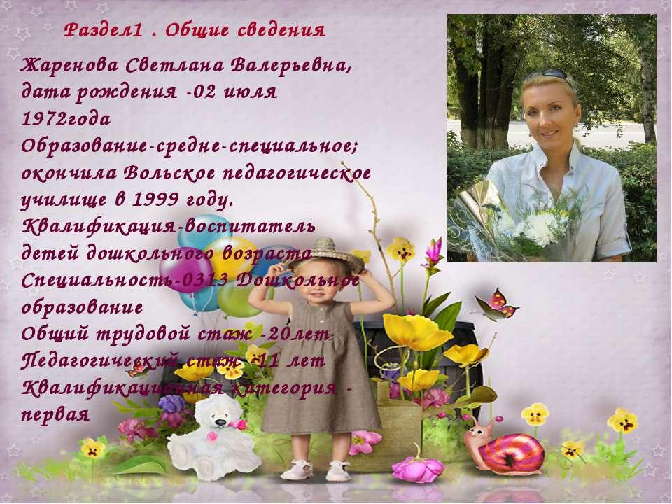 Раздел1 . Общие сведения Жаренова Светлана Валерьевна, дата рождения -02 июля...