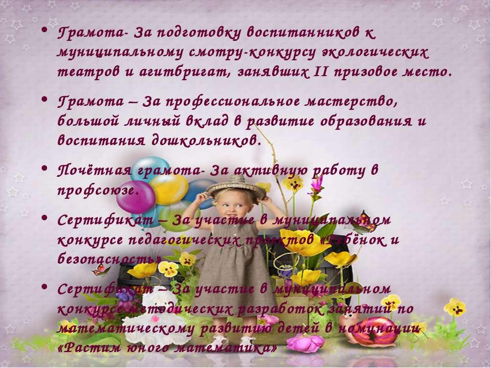 Грамота- За подготовку воспитанников к муниципальному смотру-конкурсу экологи...