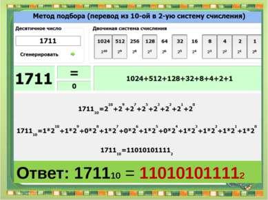 Ответ: 171110 = 110101011112 Сергеенкова И.М. - ГБОУ Школа № 1191 г. Москва