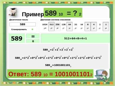 Ответ: 589 10 = 10010011012 Сергеенкова И.М. - ГБОУ Школа № 1191 г. Москва Пр...