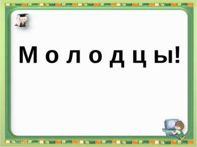 Сергеенкова И.М. - ГБОУ Школа № 1191 г. Москва М о л о д ц ы!