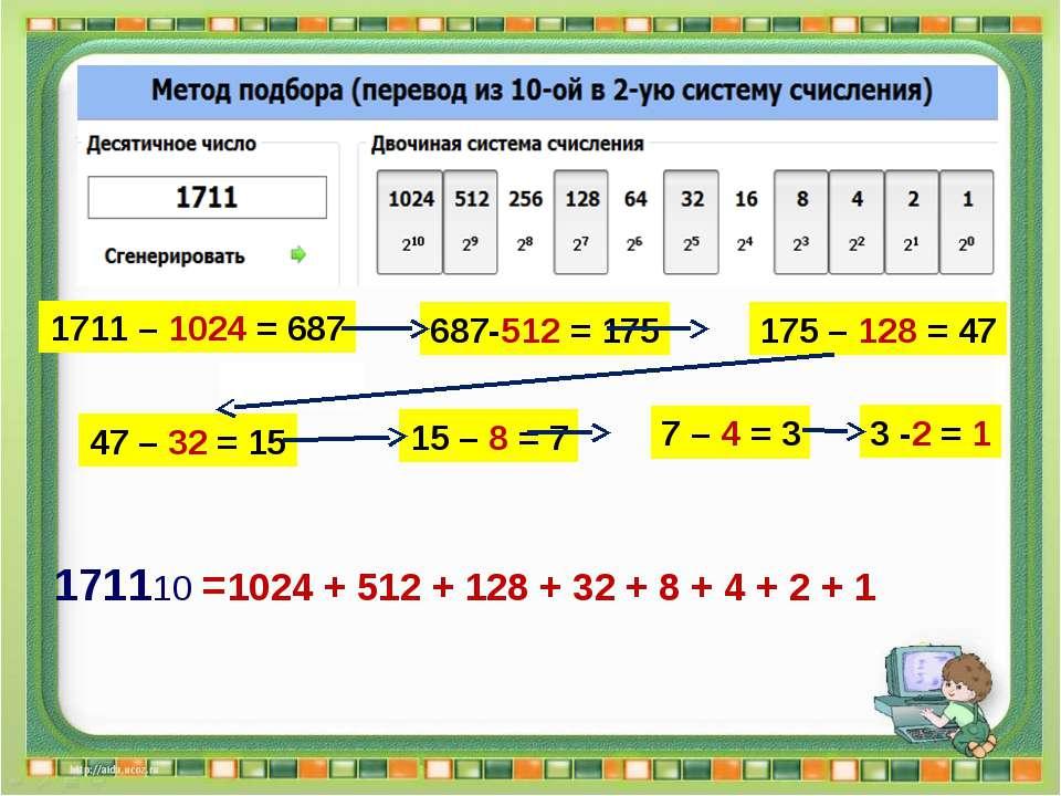 7 – 4 = 3 687-512 = 175 175 – 128 = 47 47 – 32 = 15 15 – 8 = 7 3 -2 = 1 1711 ...